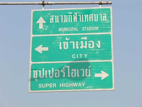 Wegbewijzeringen staan in Thailand veelal ook in het Engels aangegeven.